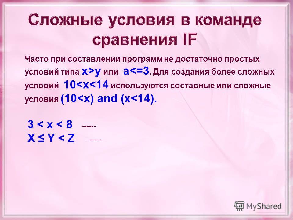 Часто при составлении программ не достаточно простых условий типа x>y или a