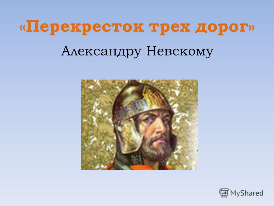 «Перекресток трех дорог» Александру Невскому