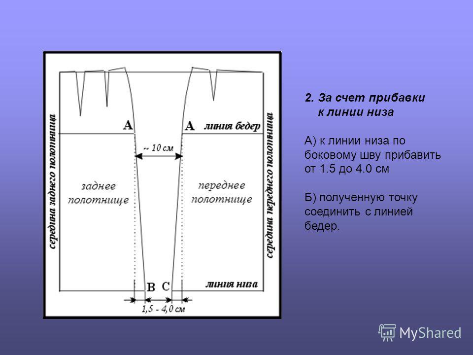 2. За счет прибавки к линии низа А) к линии низа по боковому шву прибавить от 1.5 до 4.0 см Б) полученную точку соединить с линией бедер.