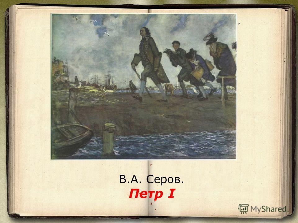 В.А. Серов. Петр I