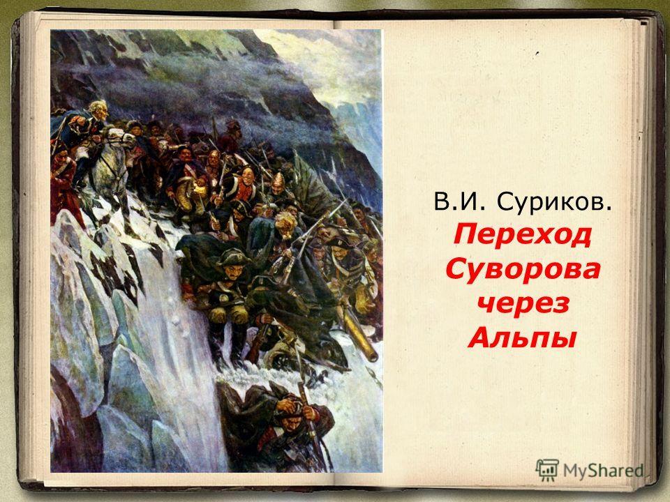 В.И. Суриков. Переход Суворова через Альпы