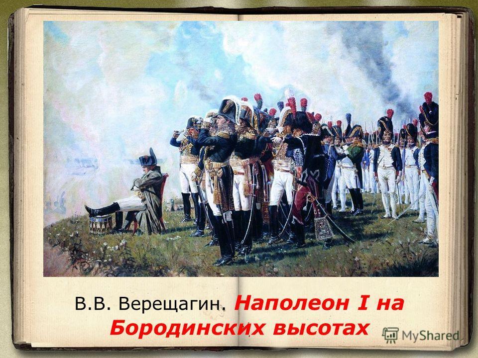 В.В. Верещагин. Наполеон I на Бородинских высотах