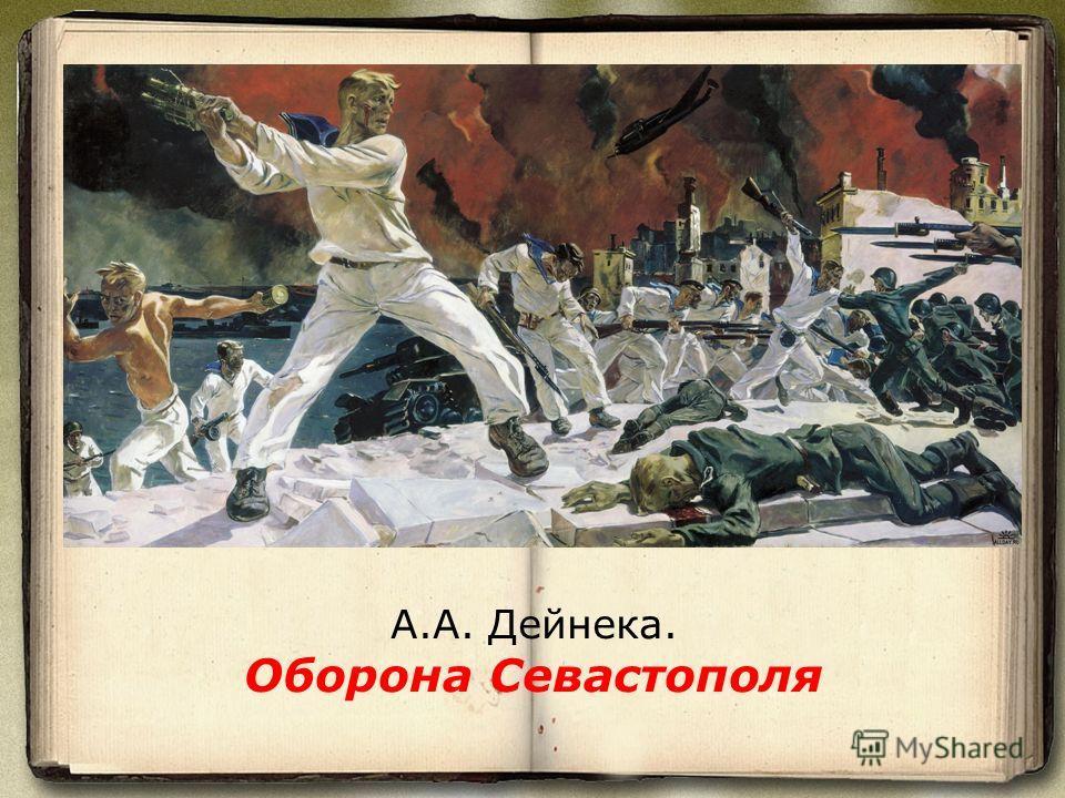 А.А. Дейнека. Оборона Севастополя