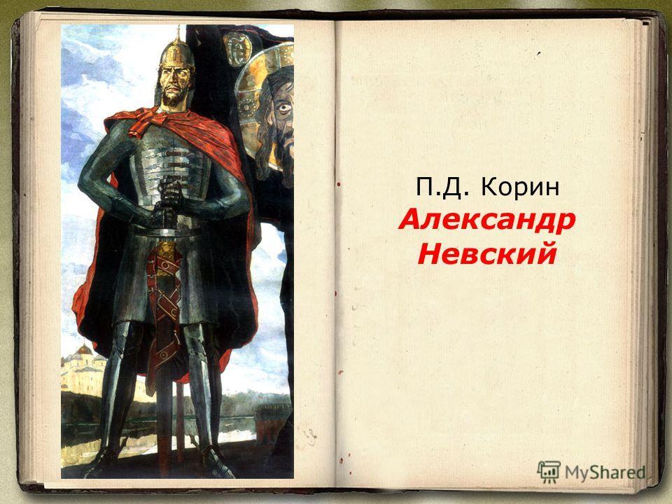 П.Д. Корин Александр Невский
