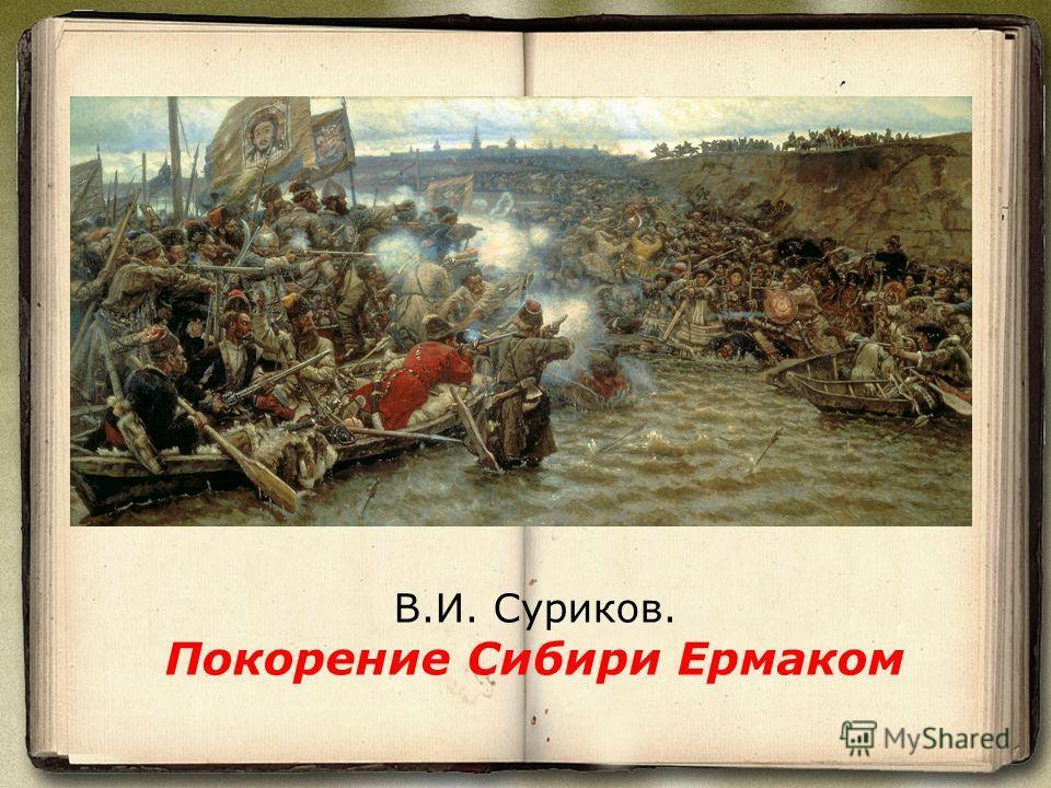 В.И. Суриков. Покорение Сибири Ермаком