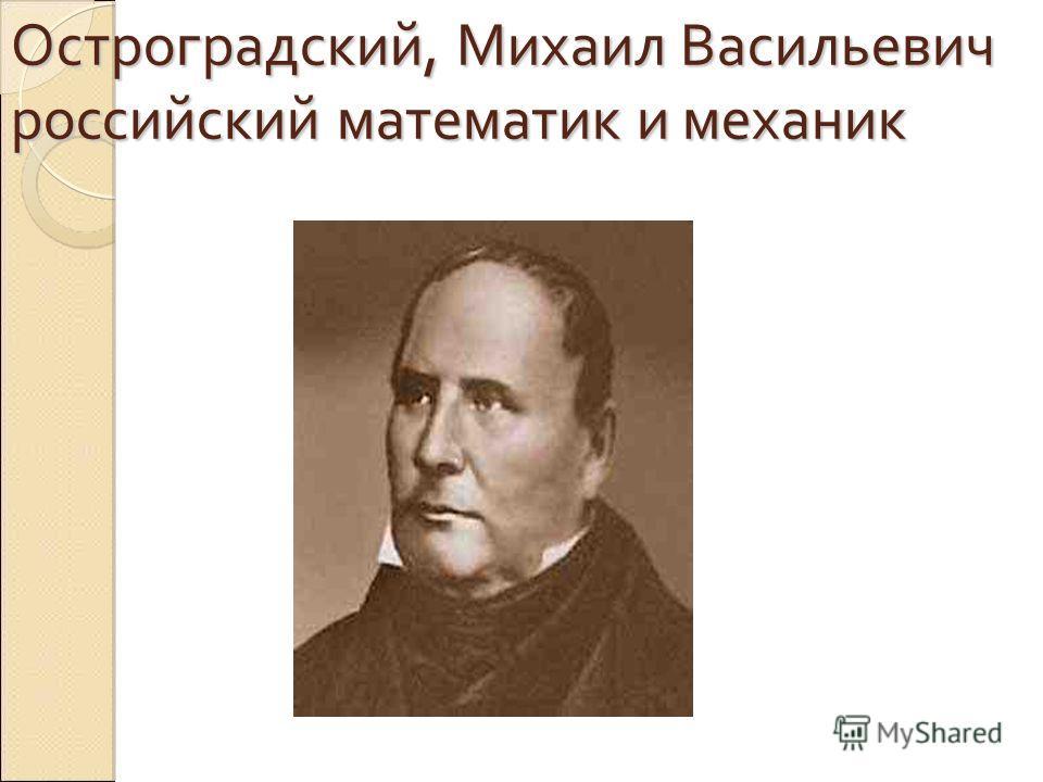 Остроградский, Михаил Васильевич российский математик и механик