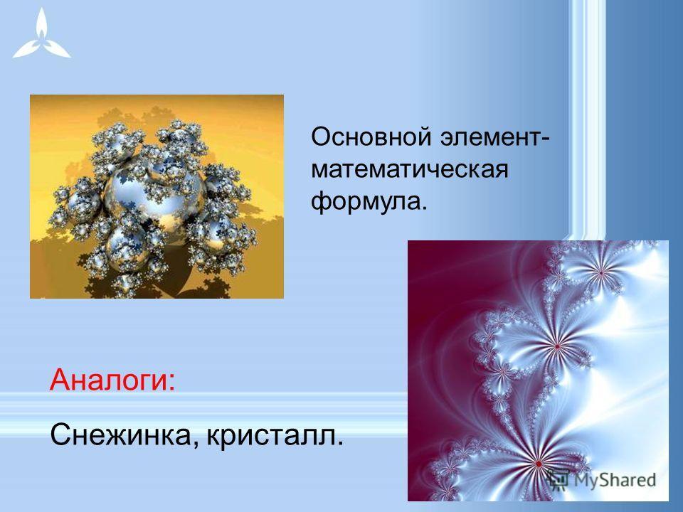 Одним из основных свойств является самоподобие Фрактал объект, отдельные элементы которого наследуют свойства родительских структур. Описать такой объект можно всего лишь несколькими математическими уравнениями. Фрактальное дерево Кристалл