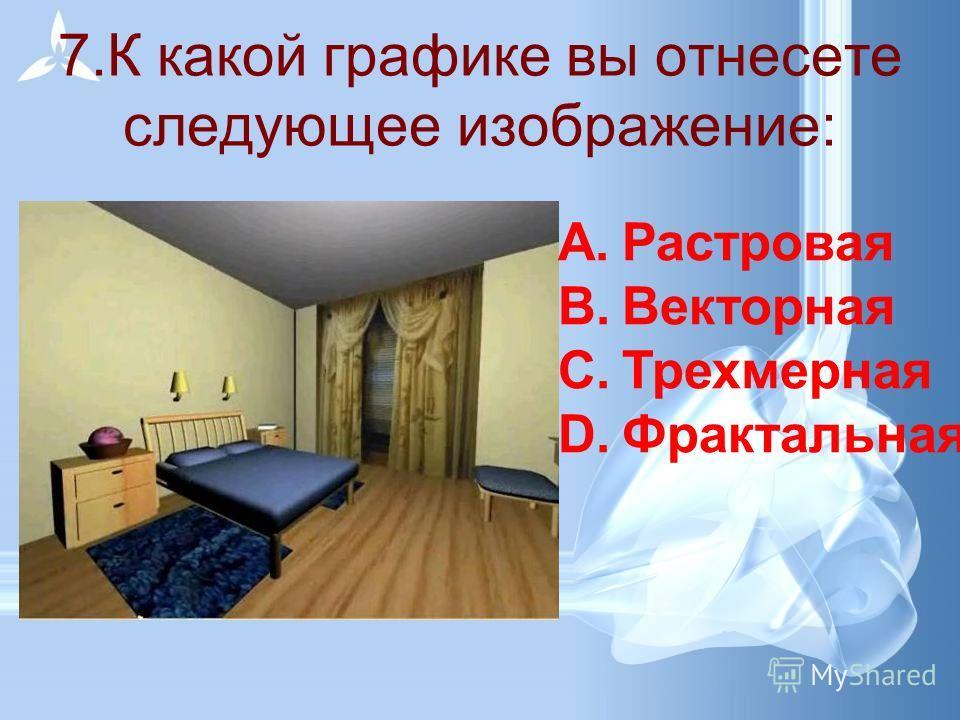 6.К какой графике вы отнесете следующее изображение: A.Растровая B.Векторная C.Трехмерная D.Фрактальная