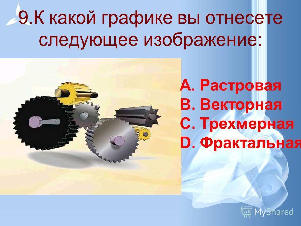 8.К какой графике вы отнесете следующее изображение: A.Растровая B.Векторная C.Трехмерная D.Фрактальная