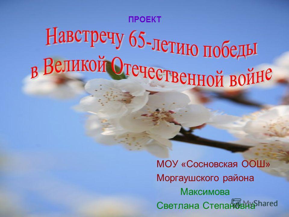 ПРОЕКТ МОУ «Сосновская ООШ» Моргаушского района Максимова Светлана Степановна