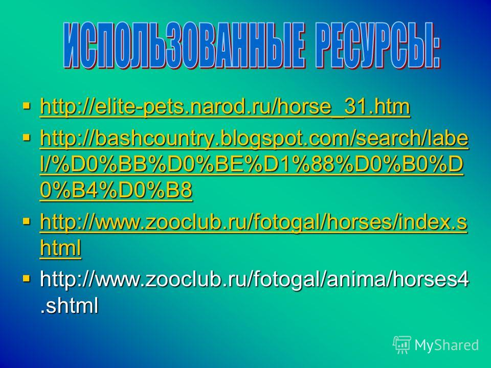 http://elite-pets.narod.ru/horse_31.htm http://elite-pets.narod.ru/horse_31.htm http://elite-pets.narod.ru/horse_31.htm http://bashcountry.blogspot.com/search/labe l/%D0%BB%D0%BE%D1%88%D0%B0%D 0%B4%D0%B8 http://bashcountry.blogspot.com/search/labe l/
