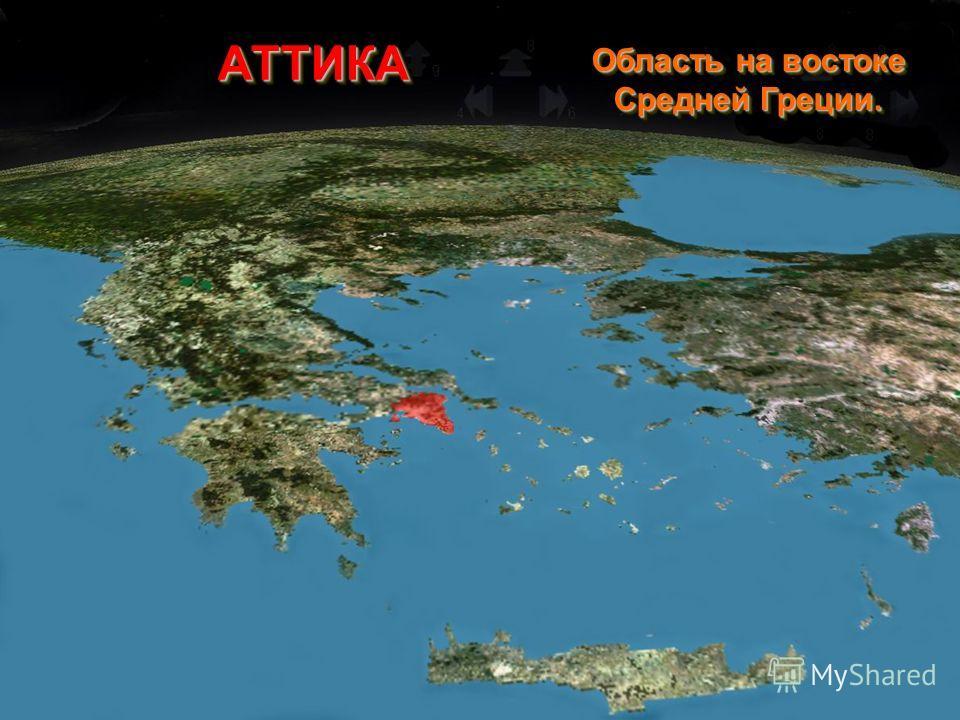 АТТИКААТТИКА Область на востоке Средней Греции.