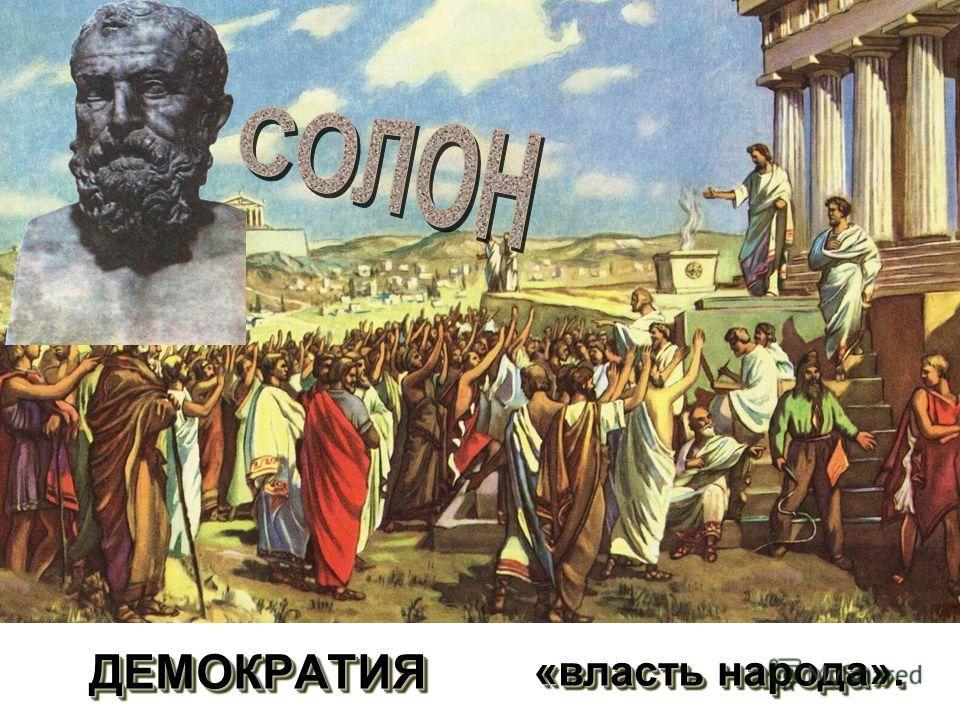 ДЕМОКРАТИЯДЕМОКРАТИЯ «власть народа». «власть народа».