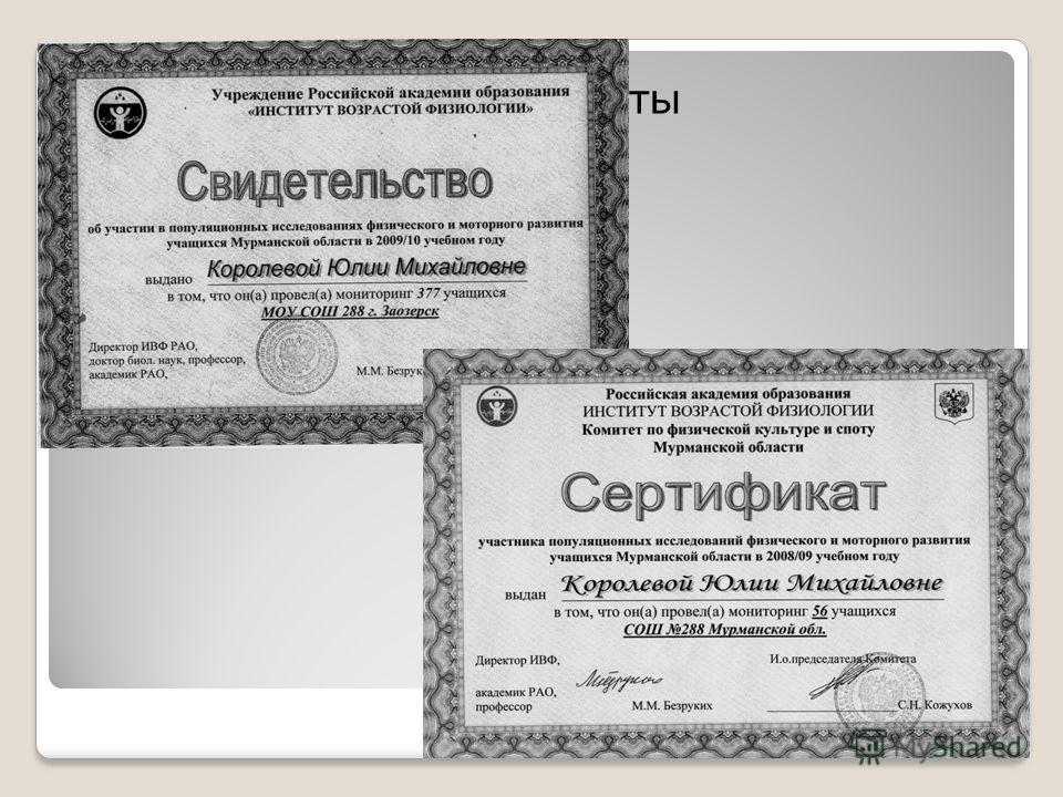 Сканировать сертификаты