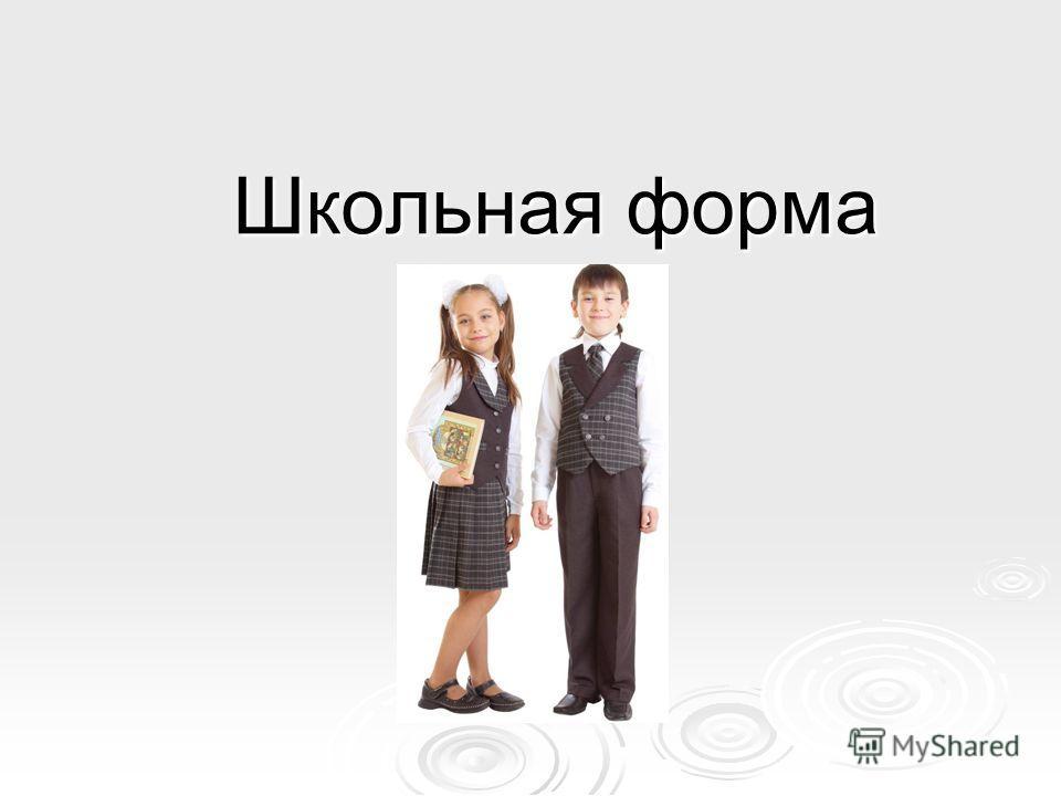 Школьная форма