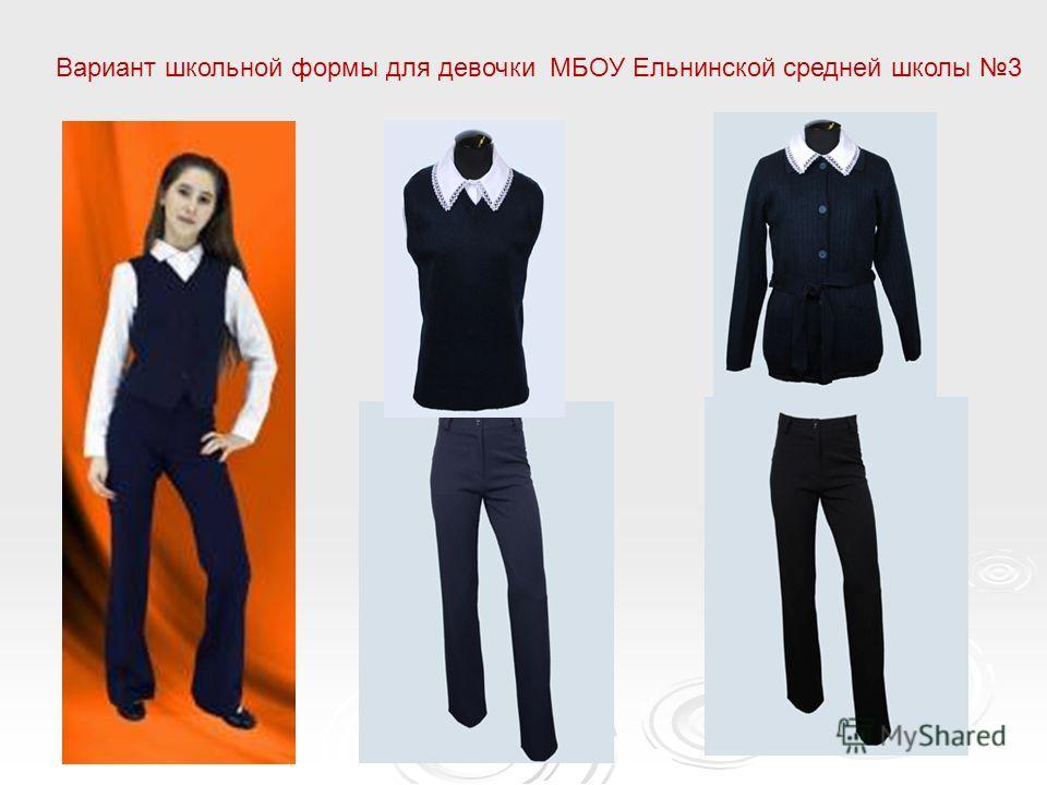 Вариант школьной формы для девочки МБОУ Ельнинской средней школы 3