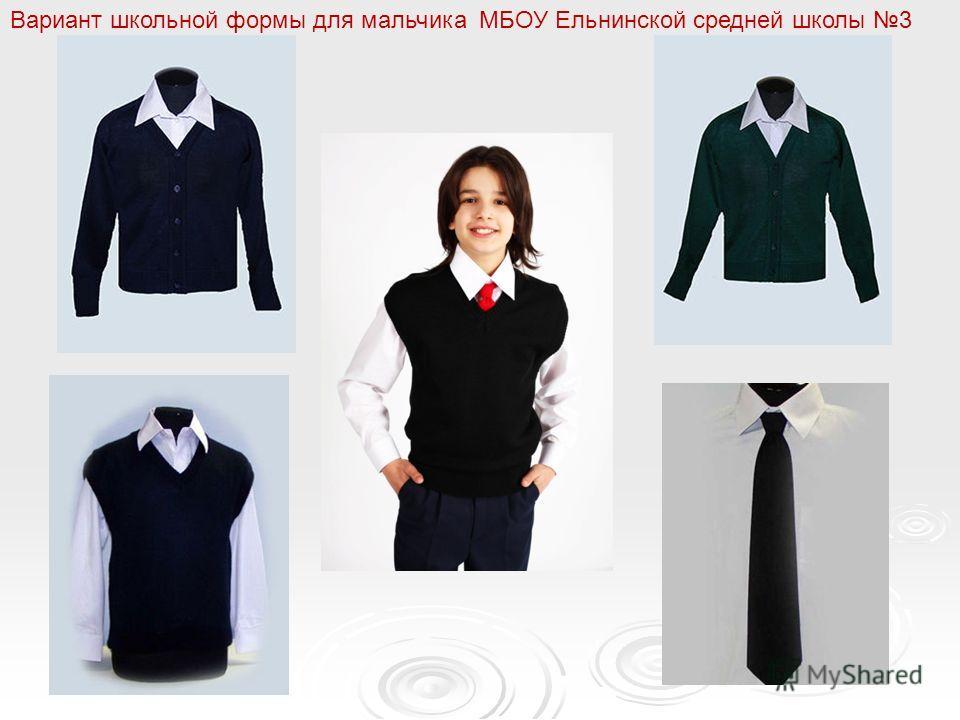 Вариант школьной формы для мальчика МБОУ Ельнинской средней школы 3