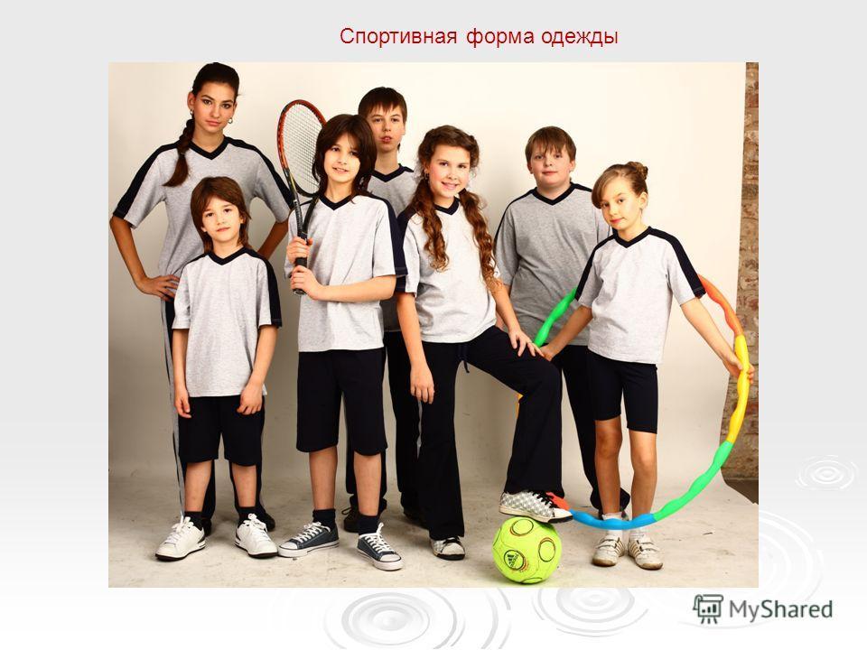 Спортивная форма одежды