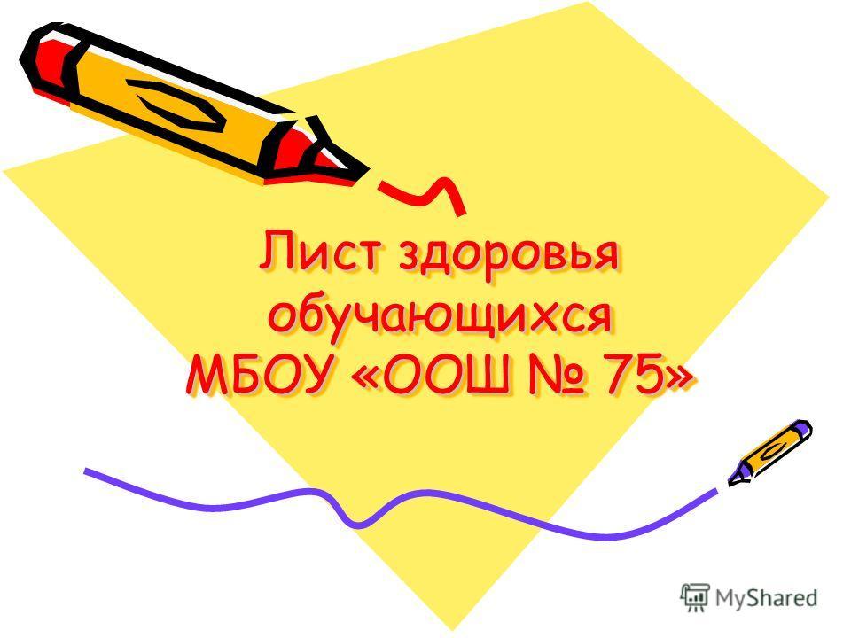 Лист здоровья обучающихся МБОУ «ООШ 75»