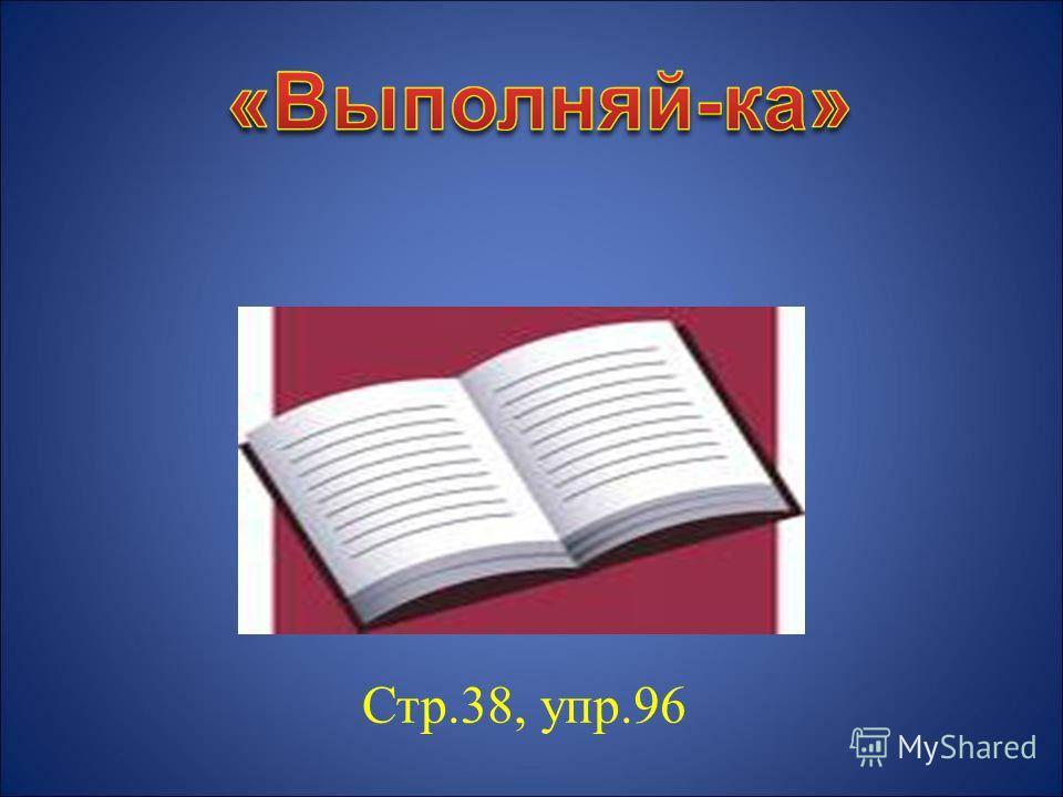 Стр.38, упр.96