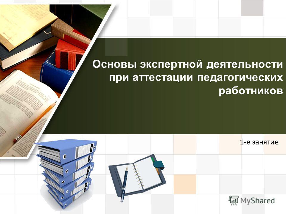 LOGO 1-е занятие Основы экспертной деятельности при аттестации педагогических работников