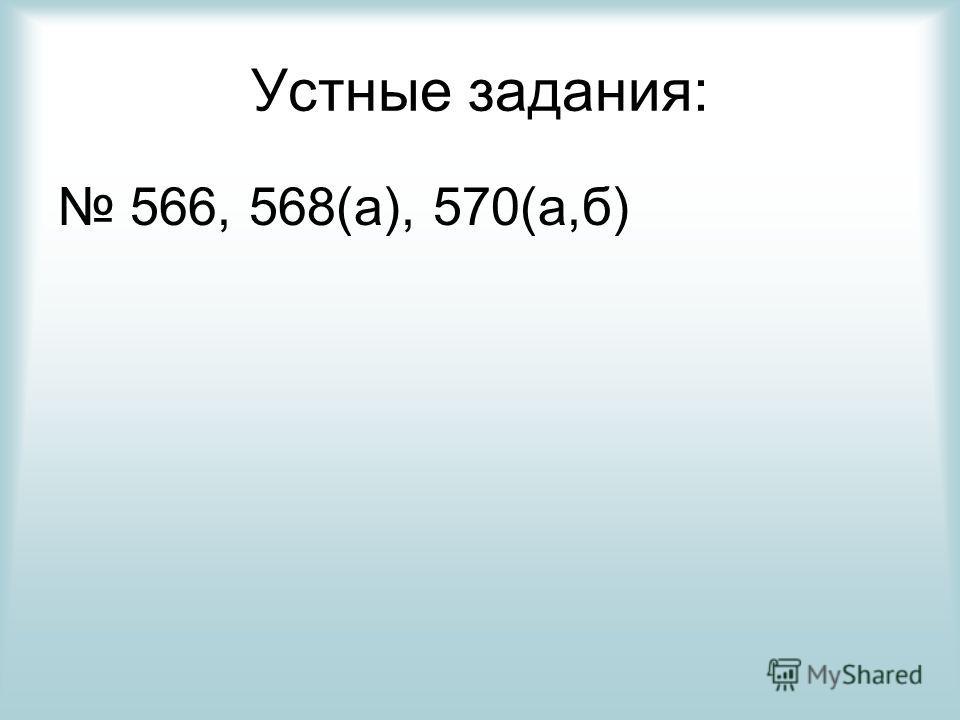 Устные задания: 566, 568(а), 570(а,б)