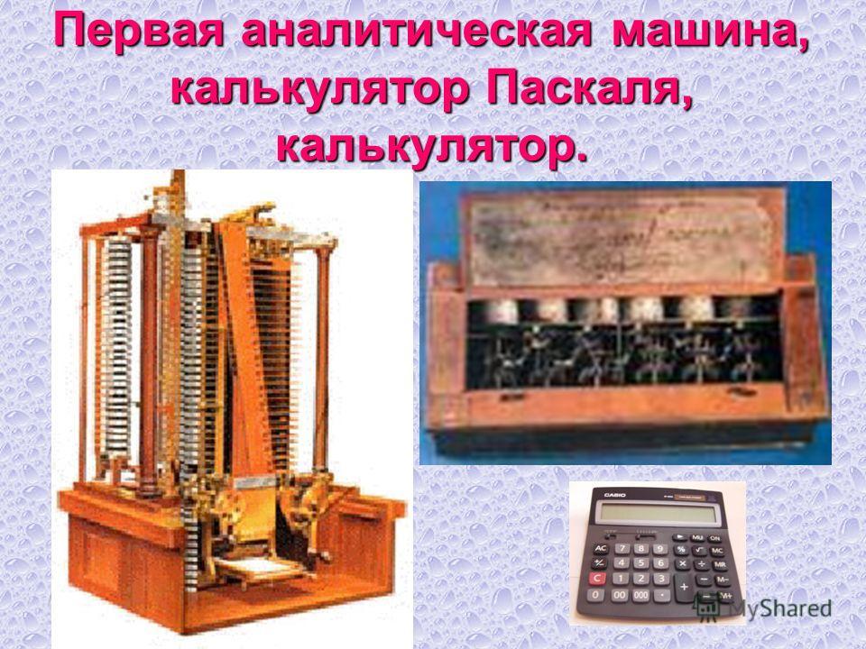 Первая аналитическая машина, калькулятор Паскаля, калькулятор.