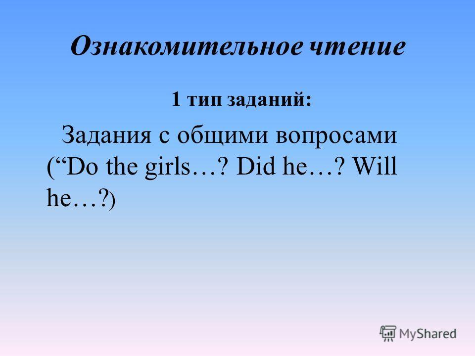 Ознакомительное чтение 1 тип заданий: Задания с общими вопросами (Do the girls…? Did he…? Will he…? )