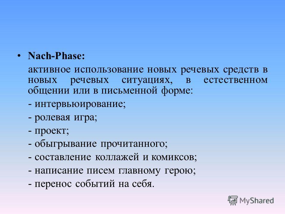 Nach-Phase: активное использование новых речевых средств в новых речевых ситуациях, в естественном общении или в письменной форме: - интервьюирование; - ролевая игра; - проект; - обыгрывание прочитанного; - составление коллажей и комиксов; - написани