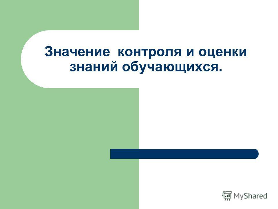 Значение контроля и оценки знаний обучающихся.