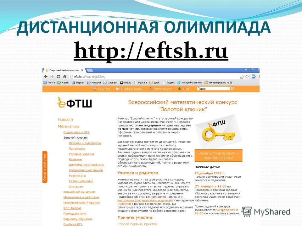http://eftsh.ru ДИСТАНЦИОННАЯ ОЛИМПИАДА