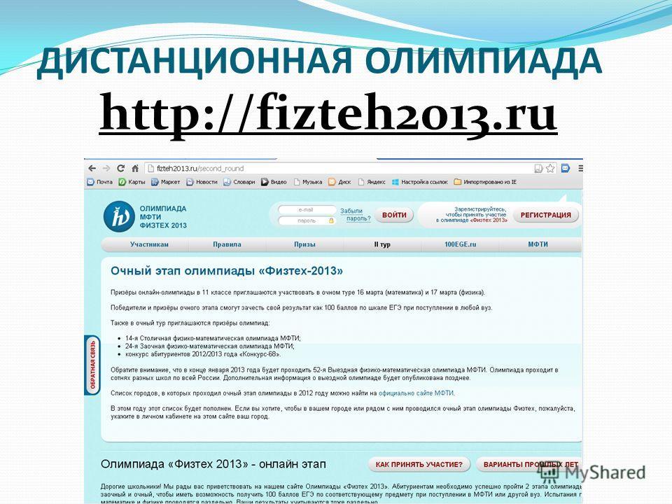 http://fizteh2013.ru ДИСТАНЦИОННАЯ ОЛИМПИАДА