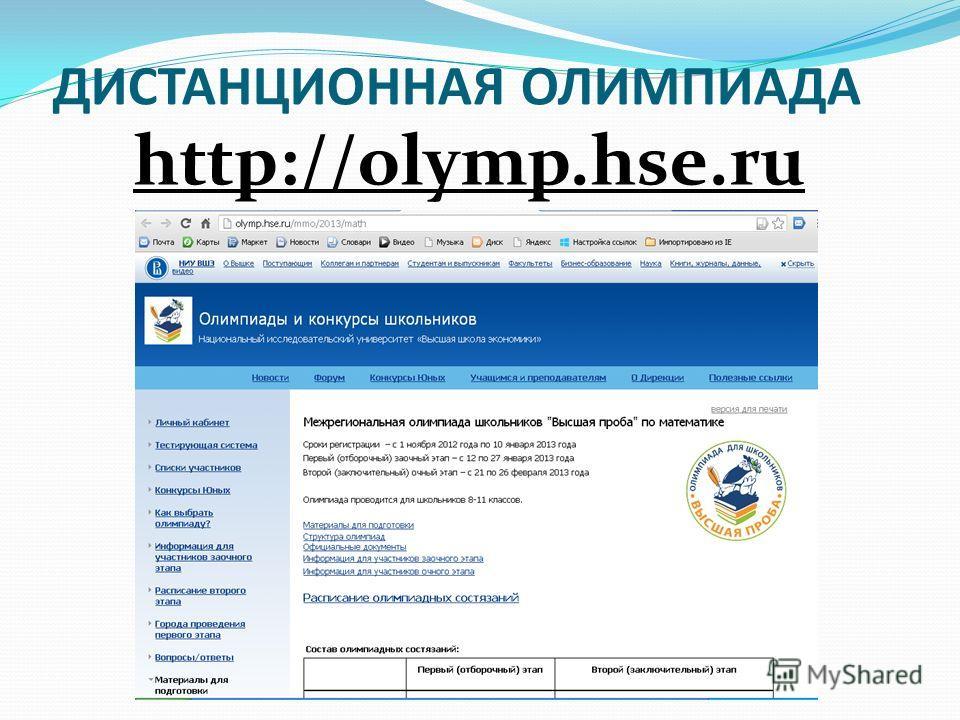 http://olymp.hse.ru ДИСТАНЦИОННАЯ ОЛИМПИАДА