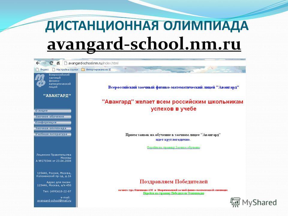 ДИСТАНЦИОННАЯ ОЛИМПИАДА avangard-school.nm.ru