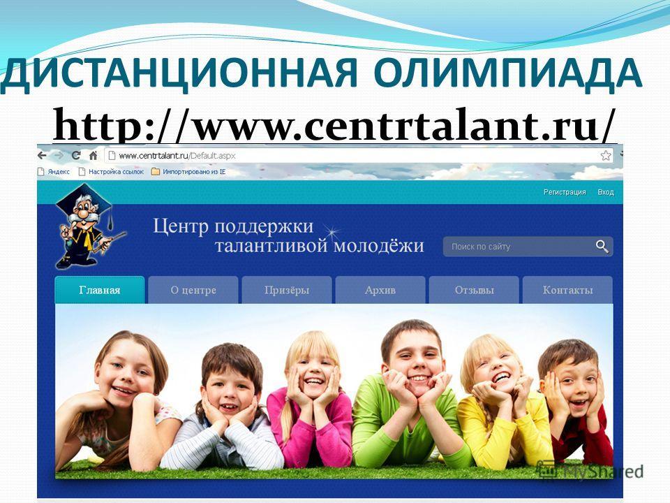 ДИСТАНЦИОННАЯ ОЛИМПИАДА http://www.centrtalant.ru/