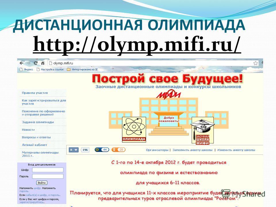 ДИСТАНЦИОННАЯ ОЛИМПИАДА http://olymp.mifi.ru/