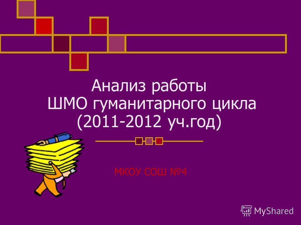 Анализ работы ШМО гуманитарного цикла (2011-2012 уч.год) МКОУ СОШ 4