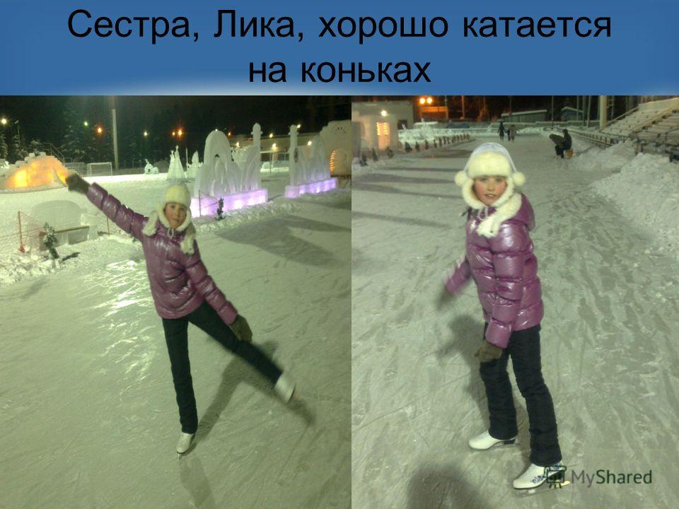 Сестра, Лика, хорошо катается на коньках