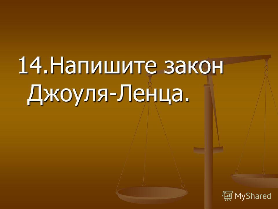 14.Напишите закон Джоуля-Ленца.