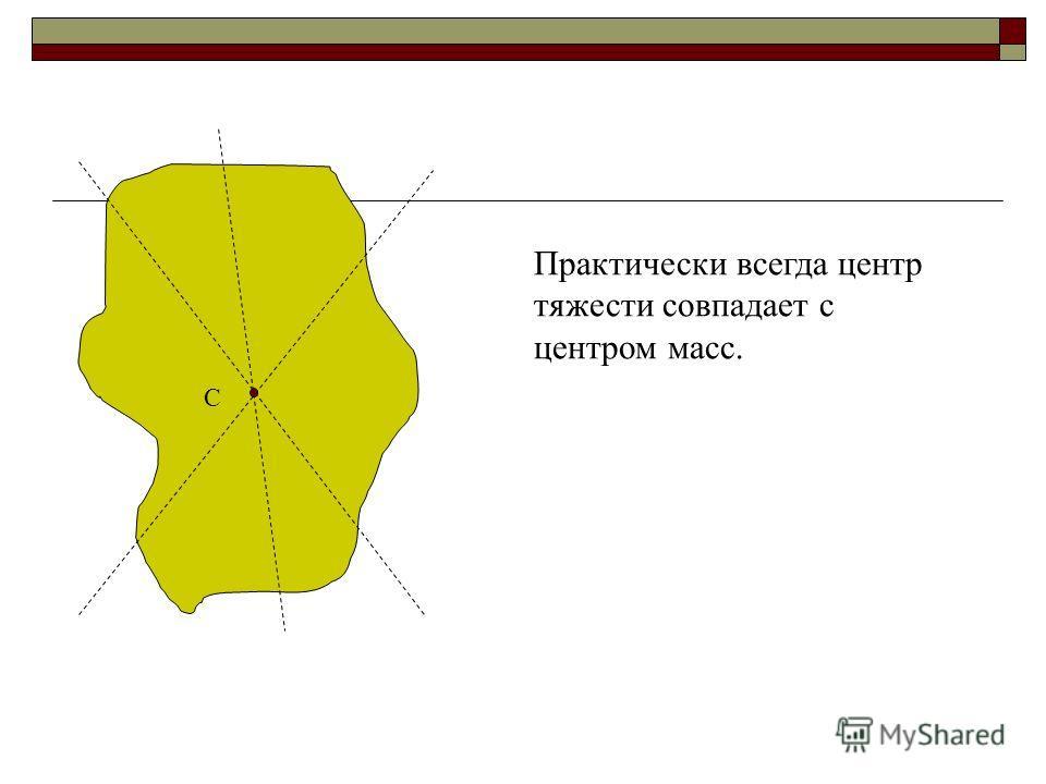 С Практически всегда центр тяжести совпадает с центром масс.