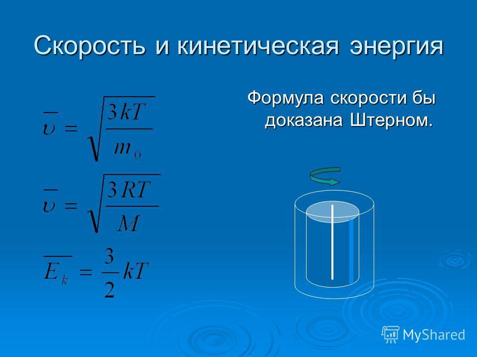 Скорость и кинетическая энергия Формула скорости бы доказана Штерном.