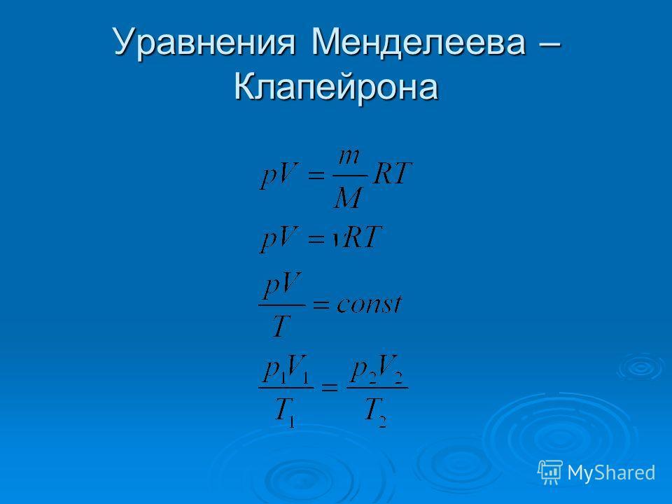Уравнения Менделеева – Клапейрона