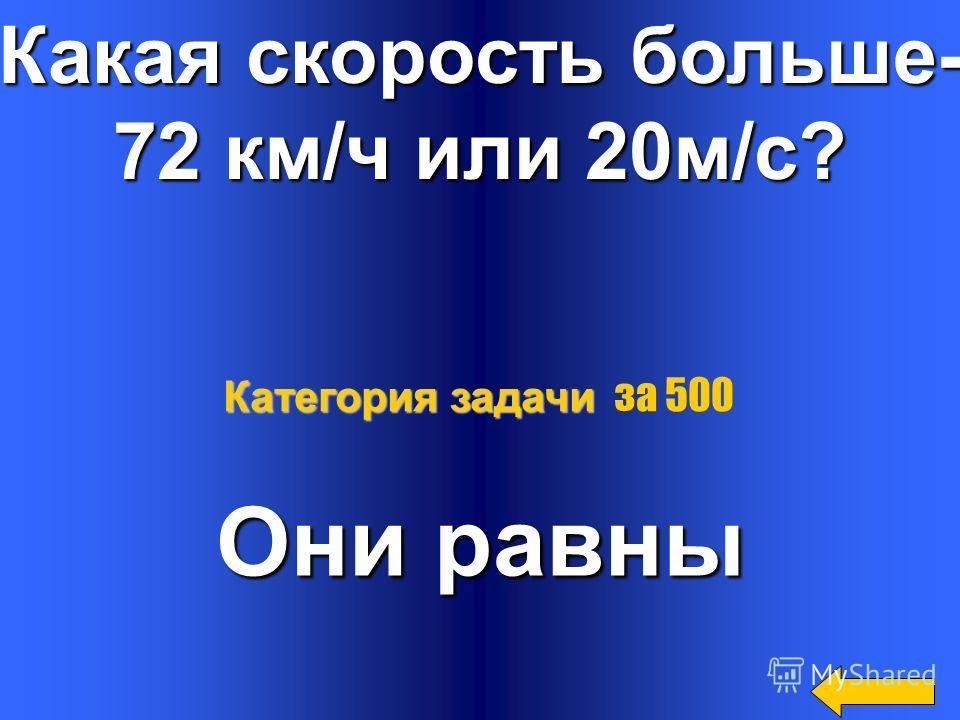 Выразите скорость тела 36 км/ч в м/с 10 м/с Категория задачи 3 Категория задачи 3 за 400