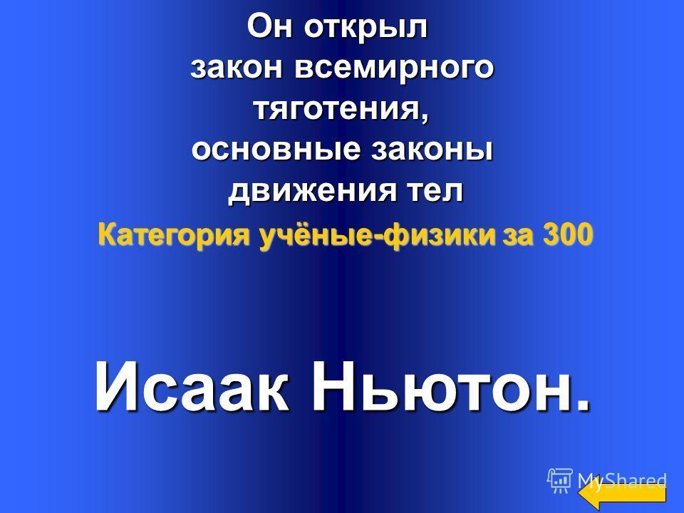 Он ввёл в русский язык слово «физика», издал первый в России учебник физики. МихаилВасильевичЛомоносов. Категория учёные-физики Категория учёные-физики за 200