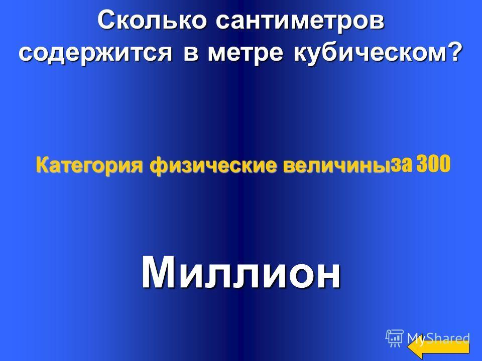 Как на Руси говорили о могучем, говорили о могучем, сильном человеке? «Косая сажень в плечах» Категория физические величины Категория физические величины за 200