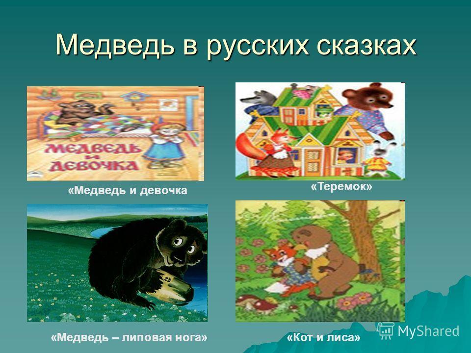 Медведь в русских сказках «Медведь и девочка «Теремок» «Медведь – липовая нога»«Кот и лиса»