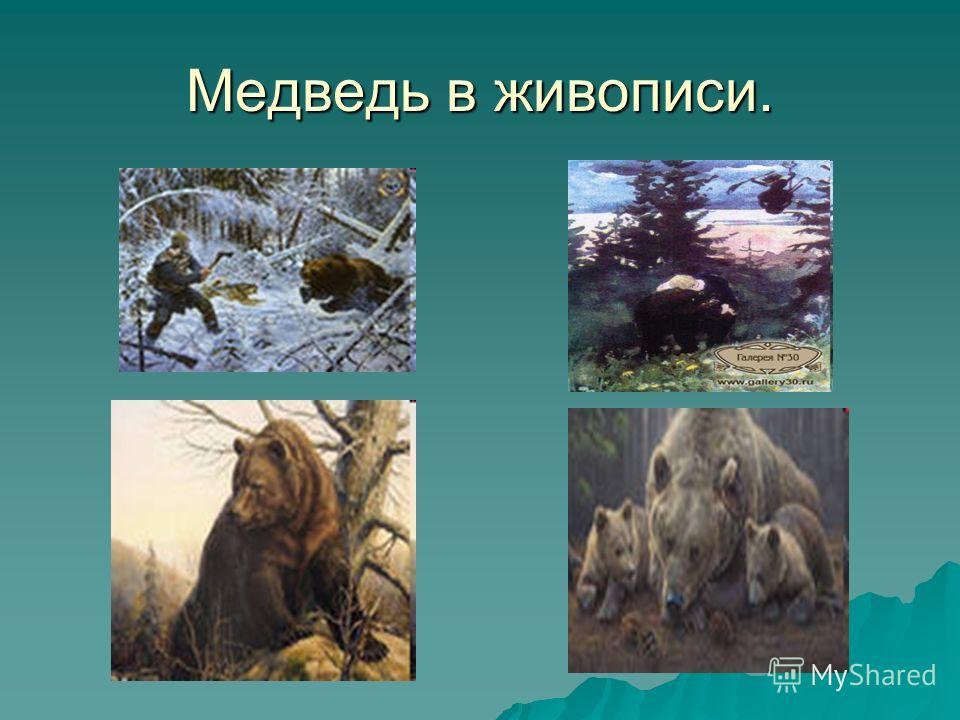 Медведь в живописи.
