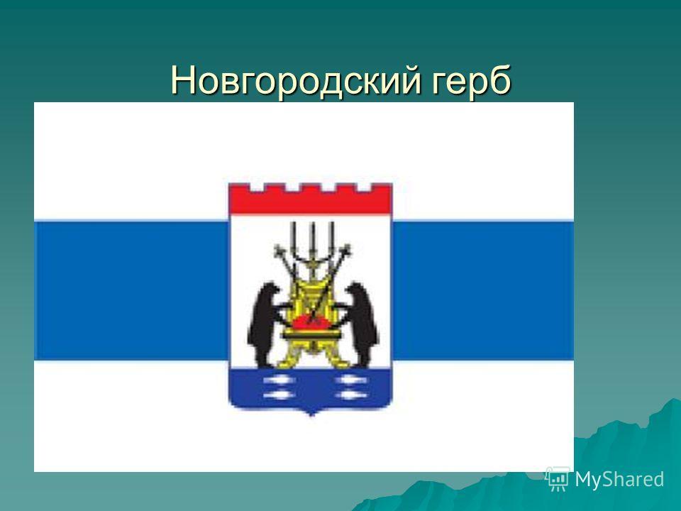 Новгородский герб