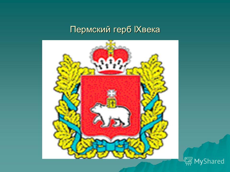 Пермский герб lXвека