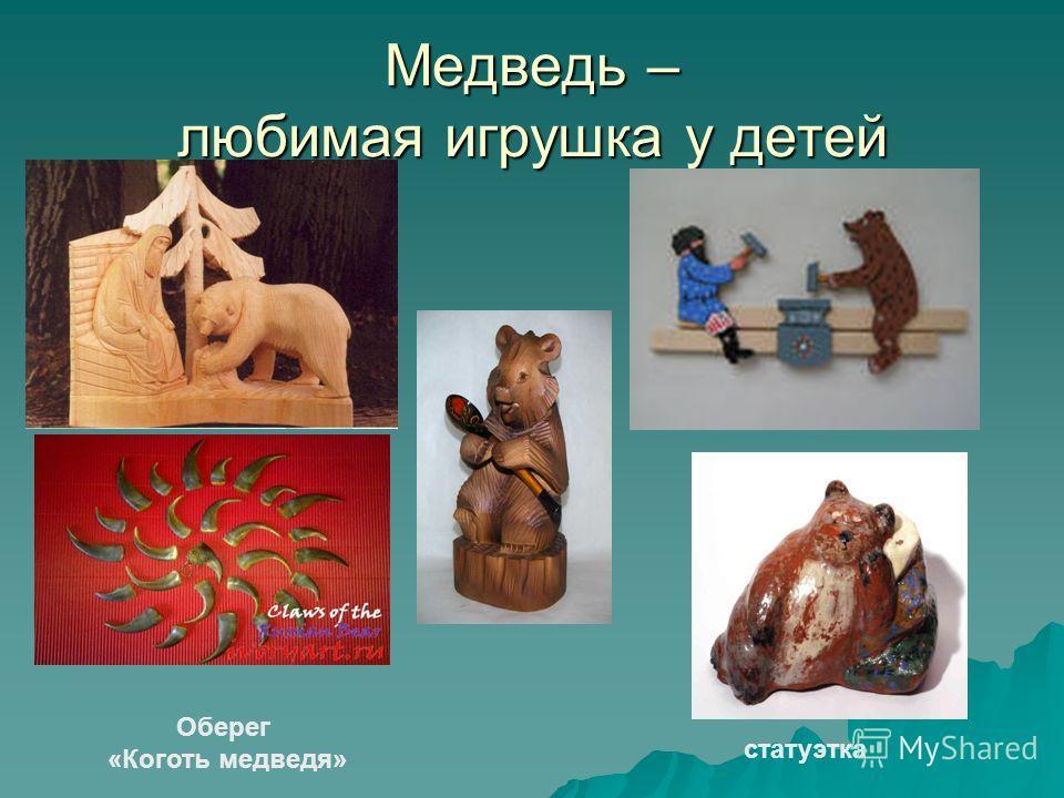 Медведь – любимая игрушка у детей Оберег «Коготь медведя» статуэтка